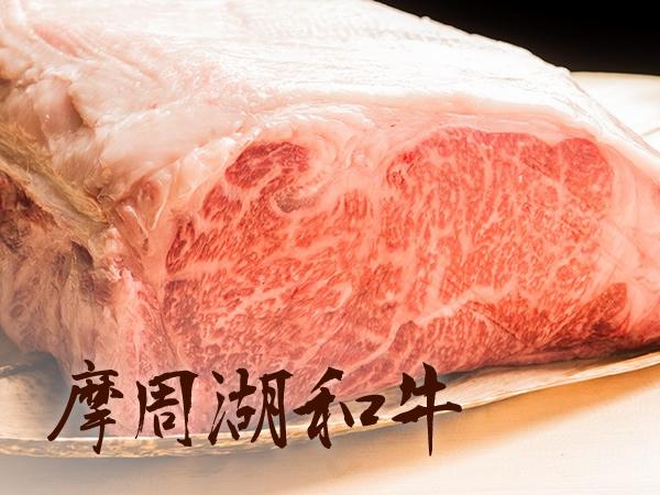 北海道の恵み「ご当地食材」摩周湖和牛