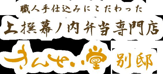 職人手仕込みにこだわった上撰幕ノ内弁当専門店 きんせい堂<別邸>